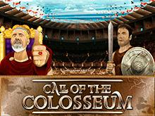 Зов Колизея в онлайн казино